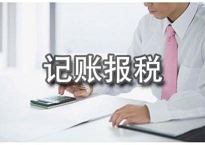 古蔺记账报税