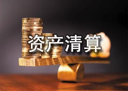 古蔺资产清算审计